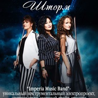 Логотип Imperia Music Band / OFFICIAL