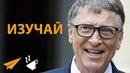 Ты Можешь ИЗУЧИТЬ ВСЁ, Что Хочешь! - Билл Гейтс