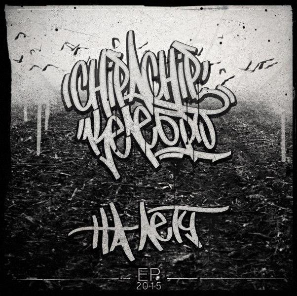 ChipaChip & Келебро - На лету (EP) (2015)