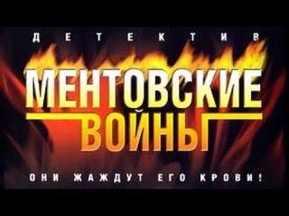 Ментовские войны 9 серия 7 сезон (2013) Детективный сериал | HD 1080p