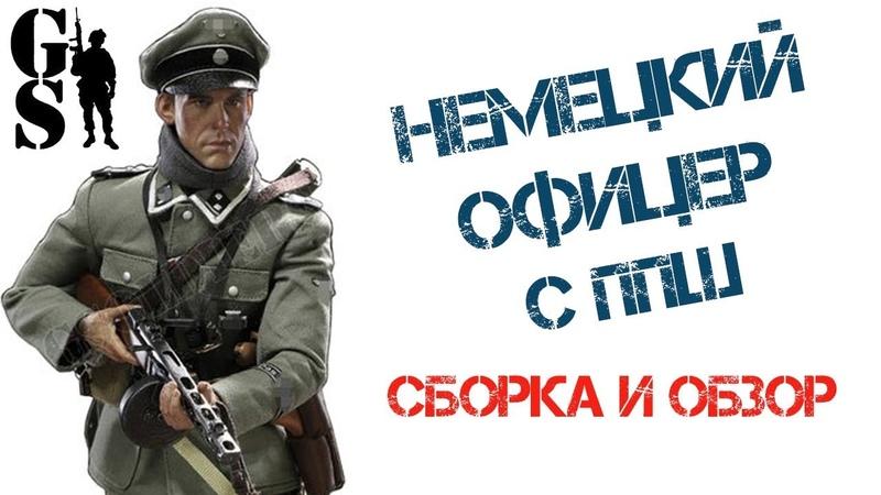 Сборка обзор: Немецкий офицер с ППШ, Вторая Мировая - коллекционная фигурка 1/6 от DID (D80132)