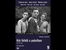 Match en el infierno Zoltan Fabri 1961
