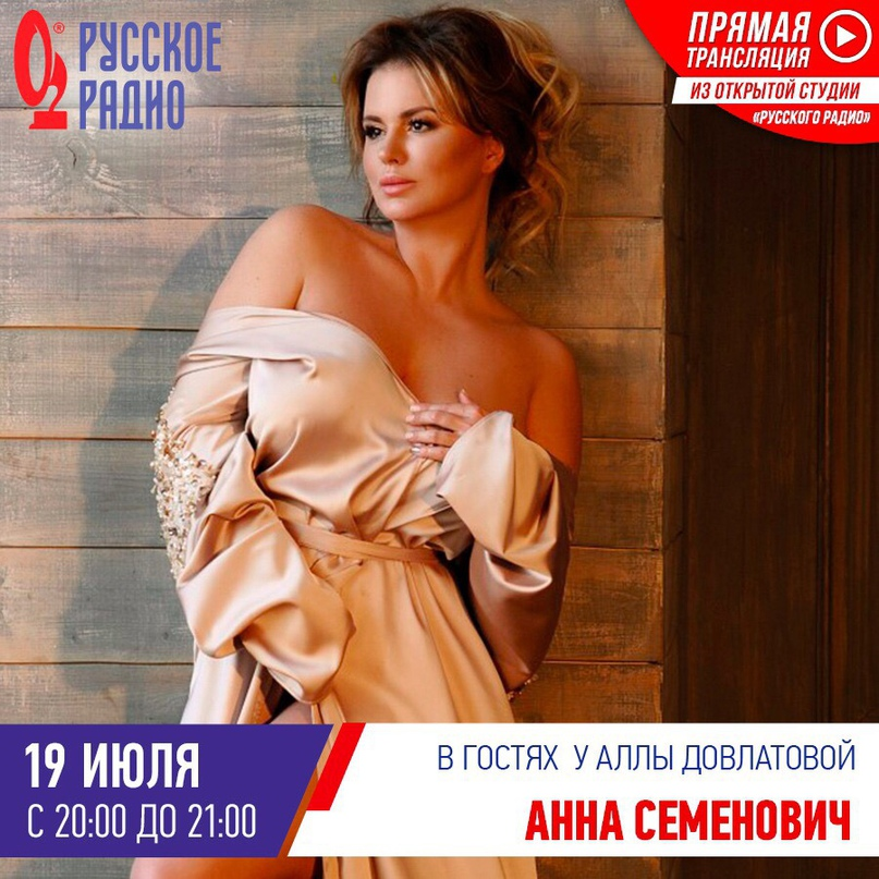 Анна Семенович   Москва