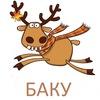Подслушано Баку