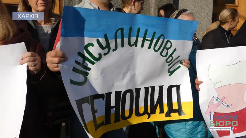 «Лавочки важливіші, аніж люди» люди з діабетом пікетували Харківську мерію