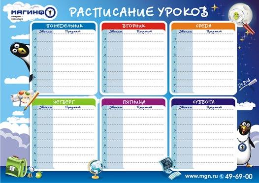 Как можно сделать расписание дня