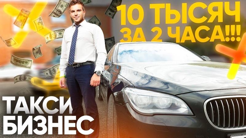 ТАКСИ БИЗНЕС как я заработал 10000 рублей за 2 часа РСП содержанки ТИХИЙ