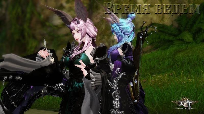 Revelation Время ведьм