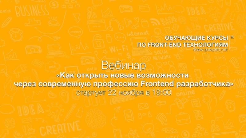 Бесплатный вебинар Как открыть новые возможности с помощью профессии Frontend разработчика