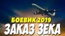 Боевик 2019 стопроцентно новый! ЗАКАЗ ЗЕКА Русские боевики 2019 новинки HD