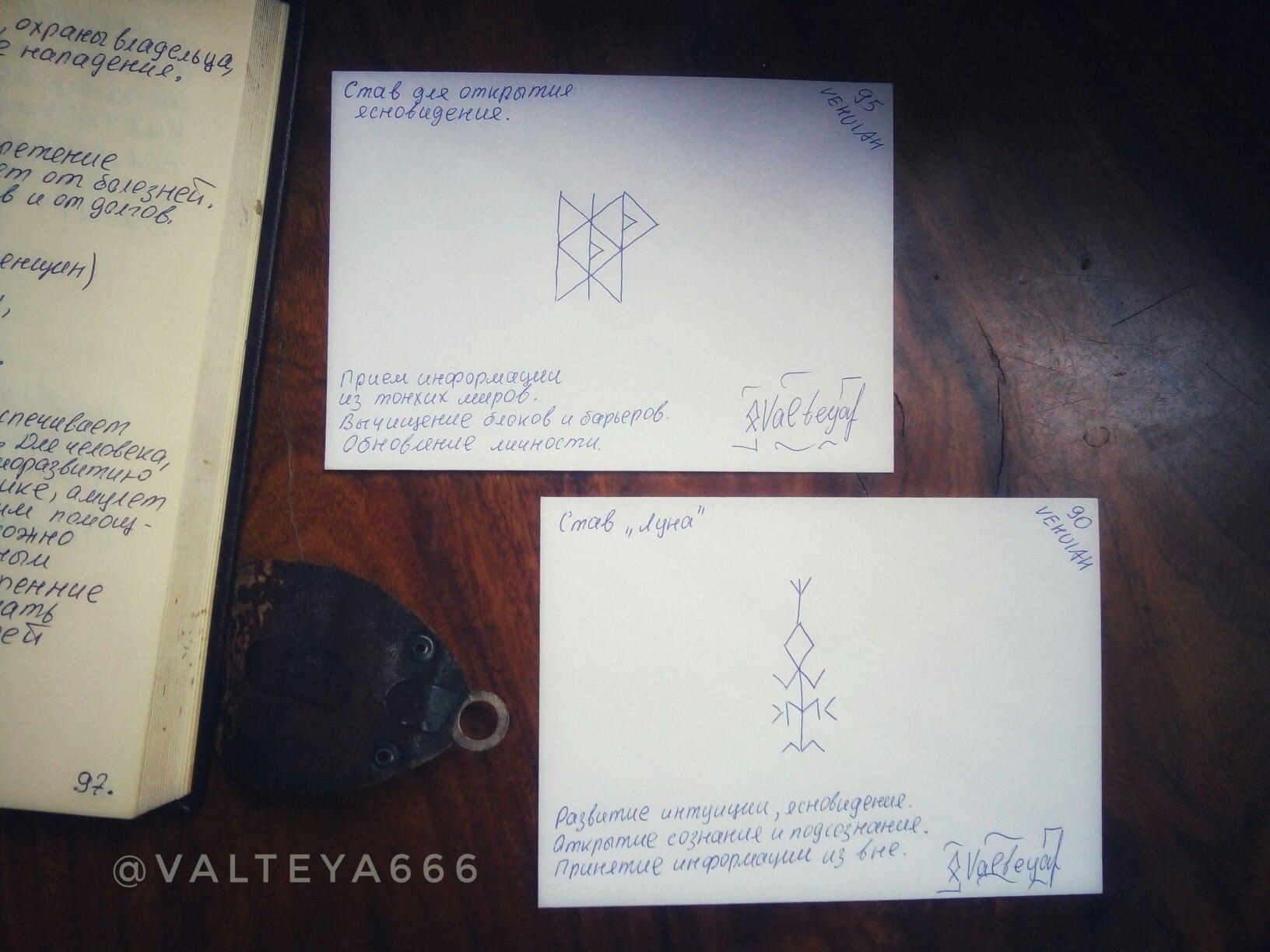 Рунограмма - Конверты с магическими программами от Елены Руденко. Ставы, символы, руническая магия.  - Страница 6 OTDb9zm9C00