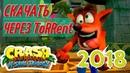 Где скачать Crash Bandicoot N. Sane Trilogy на PC через торрент Полная версия