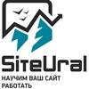 SiteUral - продвижение, разработка сайтов!