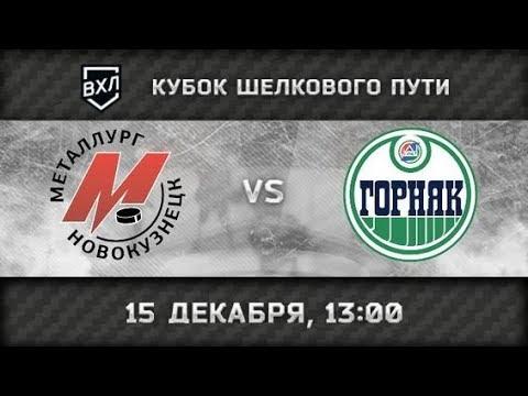 Металлург Новокузнецк Горняк Учалы
