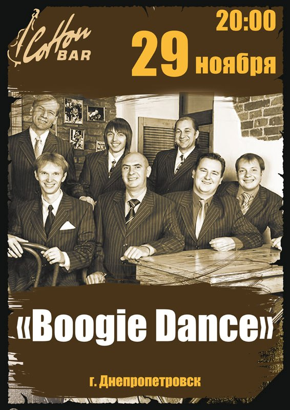 29.11 The Boogie Dance в клубе Cotton Bar