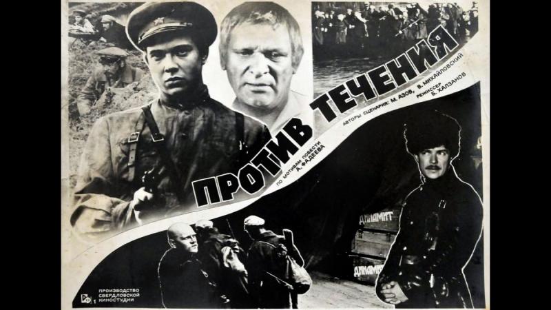 Против течения (1981 года) . Раритетный пароход Уссурийского флота.