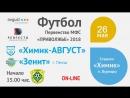 26.05.2018 Химик-АВГУСТ vs Зенит, г. Пенза