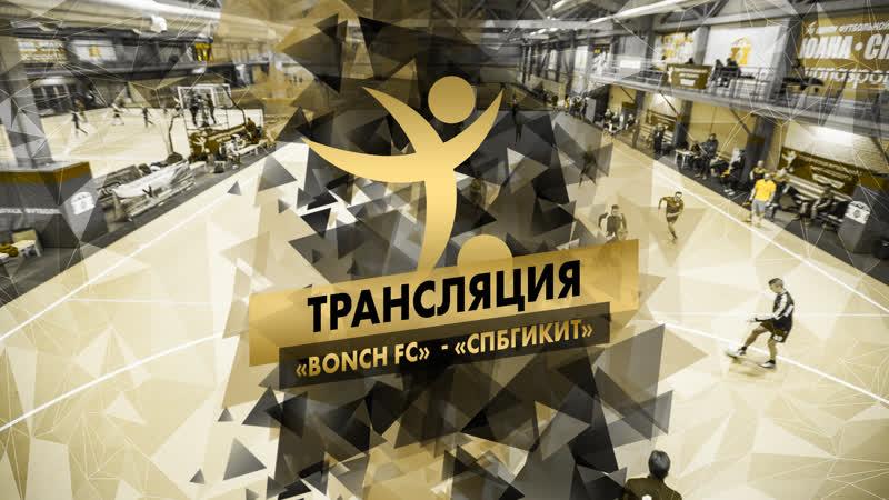 Кубок СФЛ по мини-футболу. «Bonch FC» (СПбГУТ) - «СПбГИКиТ» (СПбГИКиТ)