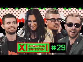 12 ЗЛОБНЫХ ЗРИТЕЛЕЙ - 20 ЛЕТ MTV (ВЫПУСК 29)