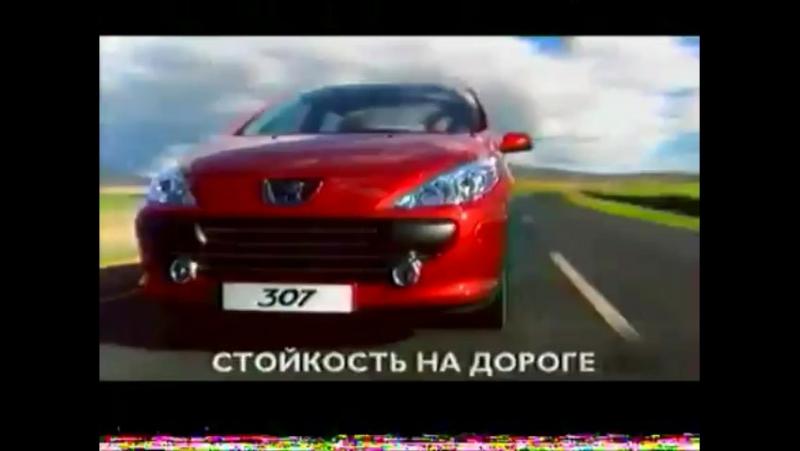 Анонс и реклама (СТС, 05.10.2007) Билайн, Mars, Opel, Снежная Королева, Twix, Peugeot, Tunes