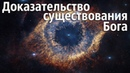 Новые доказательства существования бога