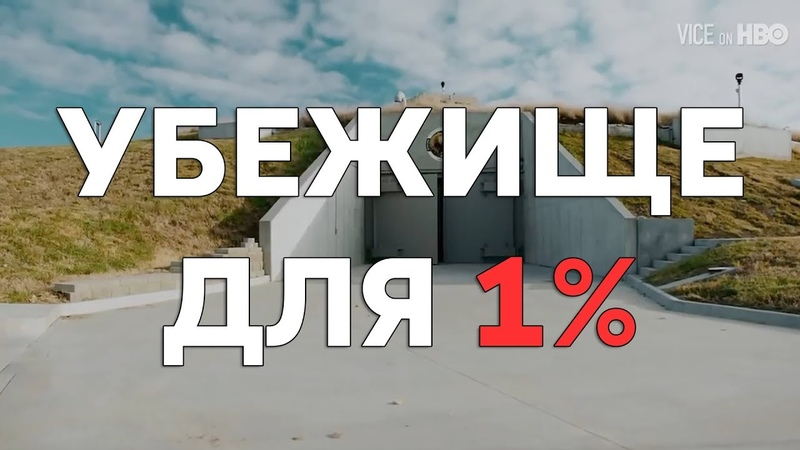 Как 1% будет жить после конца света