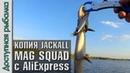 ВОБЛЕРЫ С АЛИЭКСПРЕСС КОТОРЫЕ ЛОВЯТ Копии JACKALL MAG SQUAD 128SP от BearKing Обзор тест рыбалка
