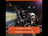 ДТП с двумя автобусами под Воронежем АКУЛА