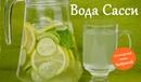 Как похудеть за неделю ВОДА САССИ рецепт Синтии Сасс