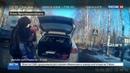 Новости на Россия 24 В детский сад в багажнике Следователи изучают новый способ перевозки детей
