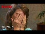 Жестокие нападения мужского насилия – Я стесняюсь своего тела. Анонс. Смотрите 07.04.16