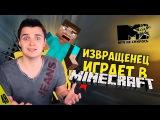 Извращенец играет в Minecraft - MTV НЕ СНИЛОСЬ #48