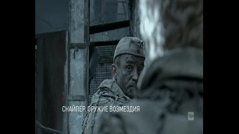 Снайпер Оружие возмездия Смотрите на Пятом канале