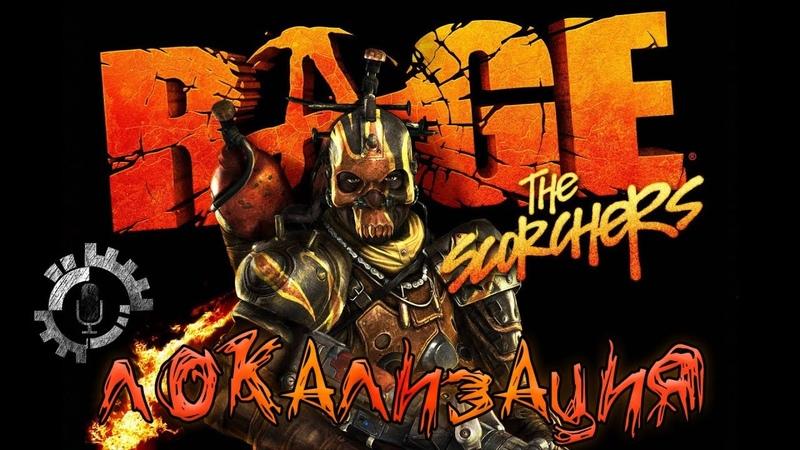 Локализация Rage the Scorchers DLC