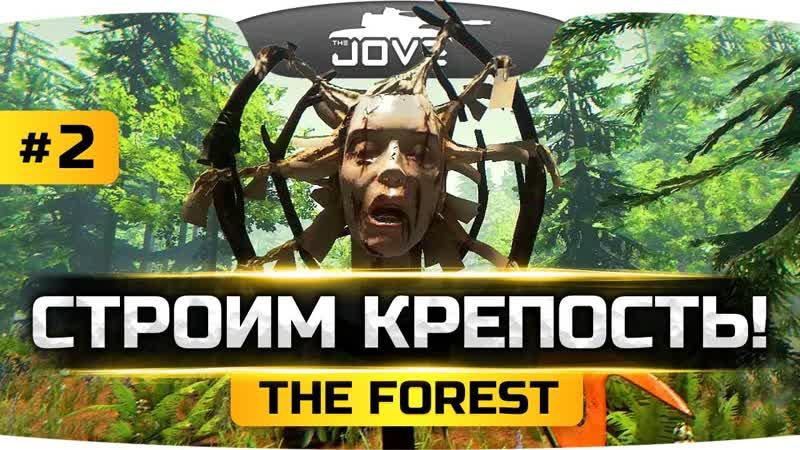 Jove СТРОИМ КРЕПОСТЬ НА СТРАШНОМ ОСТРОВЕ ● The Forest 2