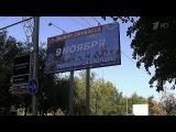Киев требует отменить выборы в ДНР и ЛНР, но подготовка к голосованию идет полным ходом - Первый канал