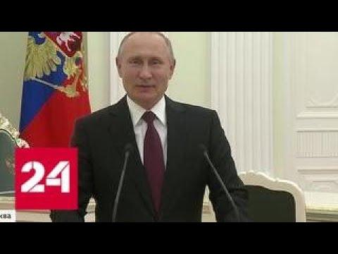 Владимир Путин поделился своими воспоминаниями о первых программах НТВ - Россия 24