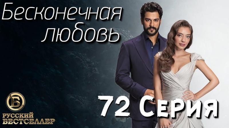 Бесконечная Любовь (Kara Sevda) 72 Серия. Дубляж HD1080