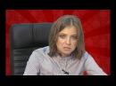 Депутат Поклонская ППЦ