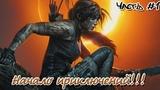 Shadow of the Tomb Raider. Часть #1. Начало приключений!
