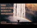 Река присутствия возвратит украденное! - Церковь Пробуждение Наций