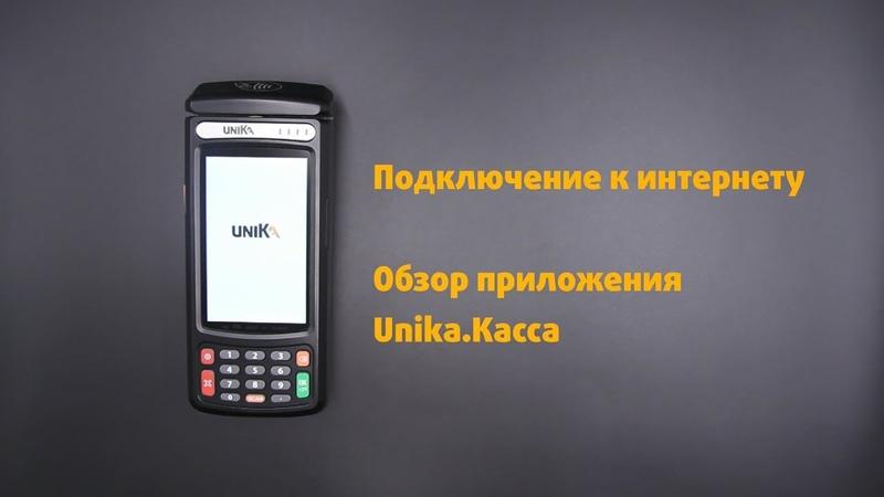 Подключение к интернету мобильной -кассы Unika и обзор приложения Unika.Касса