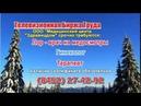 19,22 февраля _11.15_Работа в Саратове_Телевизионная Биржа Труда