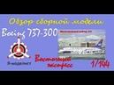 Обзор содержимого коробки сборной масштабной модели фирмы Восточный экспресс пассажирский авиалайнер Boeing 737-300 в масштабе 1/144. si-modelist/goods/model/aviacija/eastern-express/345/49281.html