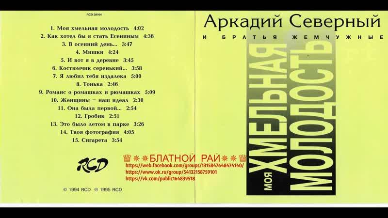 Аркадий Северный (Звездин) «Моя хмельная молодость» 1975