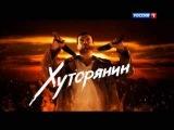 Хуторянин 1 5 6 7 8 9 10 11 12 13 серия смотреть онлайн