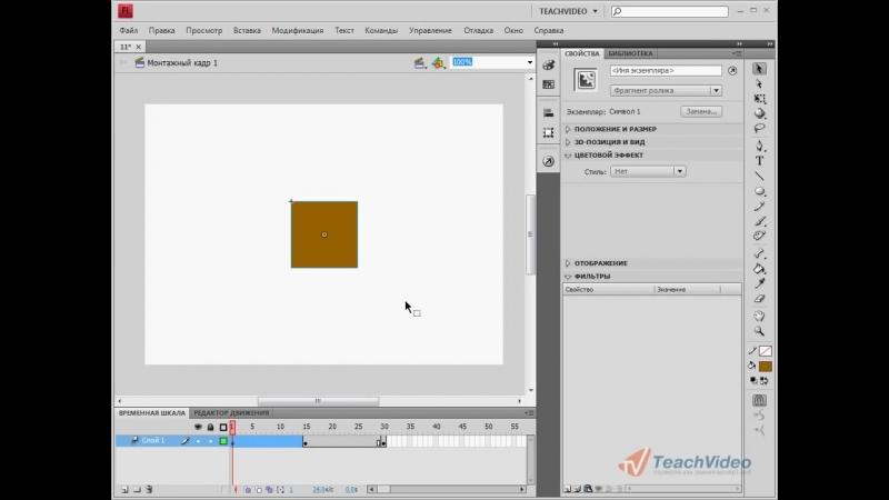 Команда «Стоп» в Adobe Flash CS4 Часть 1 (31-42)