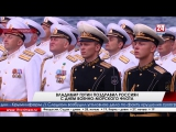 Владимир Путин поздравил россиян с Днем Военно-Морского Флота
