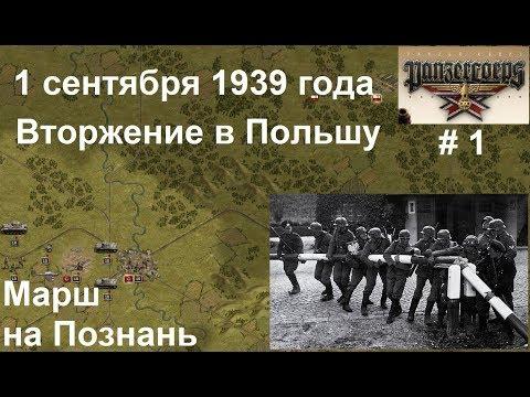 [Panzer Corps Гранд кампания-39] 1 серия. Вторжение в Польшу, 1.09.1939. Марш на Познань.