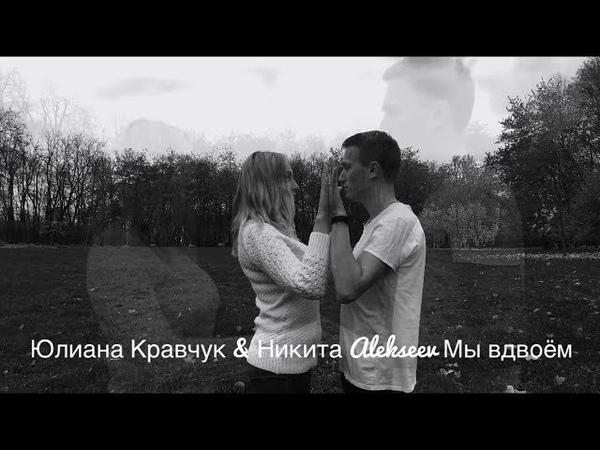 Юлиана Кравчук Никита Alekseev - Мы вдвоём